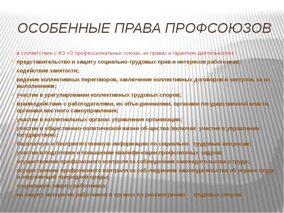ОСОБЕННЫЕ ПРАВА ПРОФСОЮЗОВ в соответствии с ФЗ «О профессиональных союзах, их...