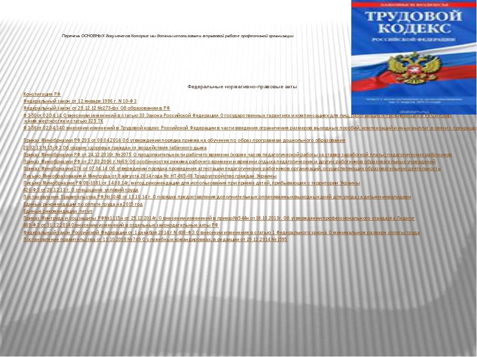 Перечень ОСНОВНЫХ документов Которые мы должны использовать в правовой работе...