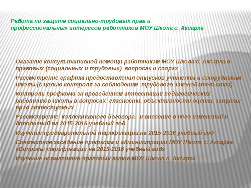 Работа по защите социально-трудовых прав и профессиональных интересов работни...
