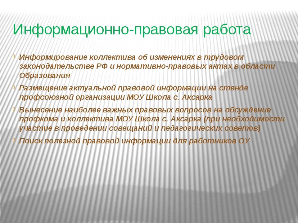 Информационно-правовая работа Информирование коллектива об изменениях в трудо...