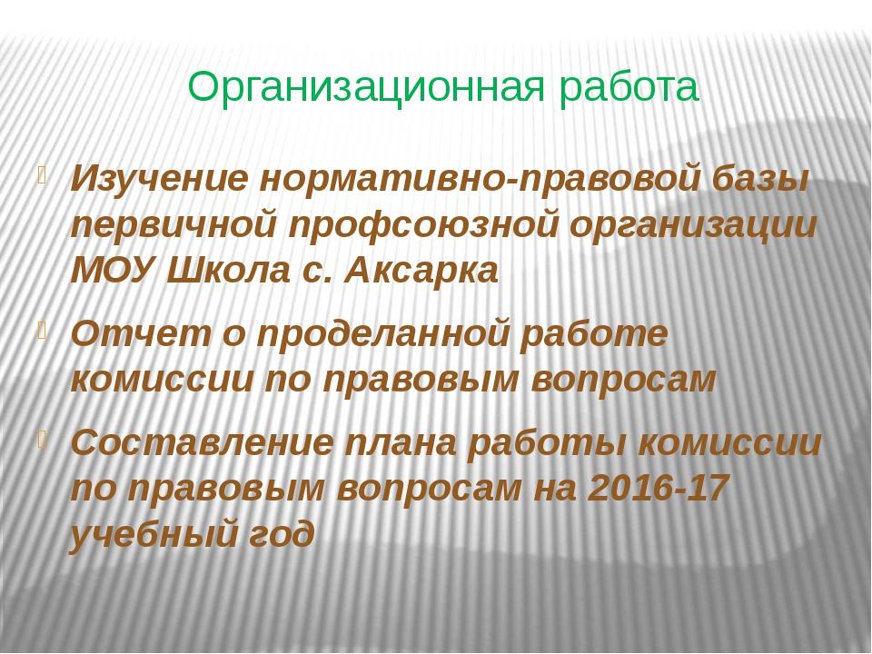Организационная работа Изучение нормативно-правовой базы первичной профсоюзно...