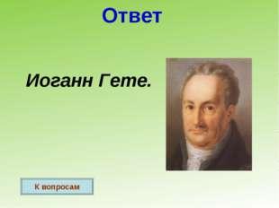 Ответ Иоганн Гете. К вопросам