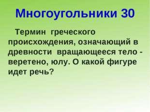 Многоугольники 30 Термин греческого происхождения, означающий в древности вра