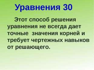 Уравнения 30 Этот способ решения уравнения не всегда дает точные значения кор