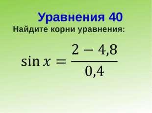 Уравнения 40 Найдите корни уравнения: