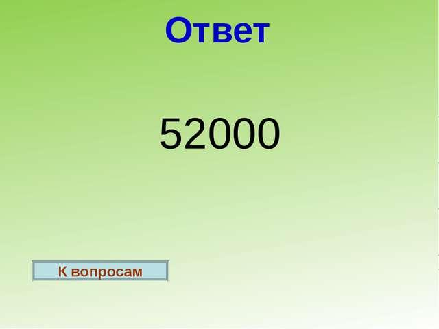 Ответ К вопросам 52000