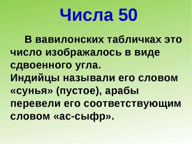 Числа 50 В вавилонских табличках это число изображалось в виде сдвоенного угл...