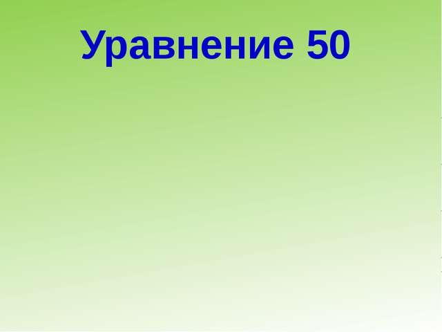 Уравнение 50