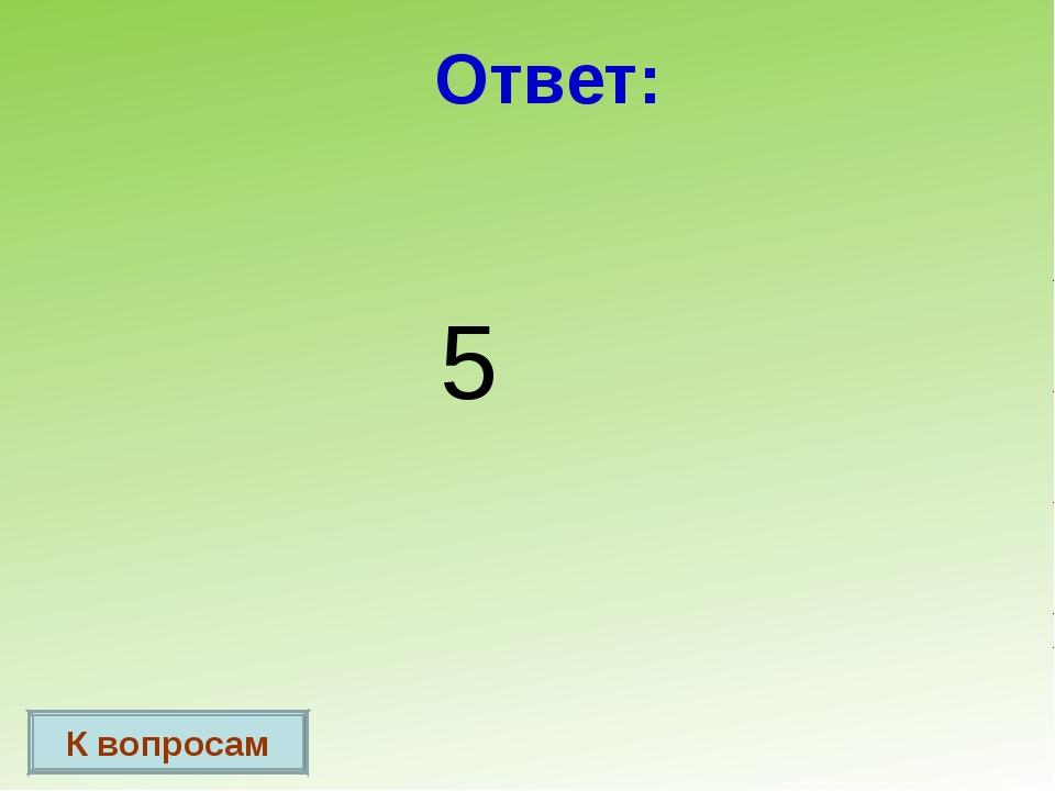 Ответ: К вопросам 5