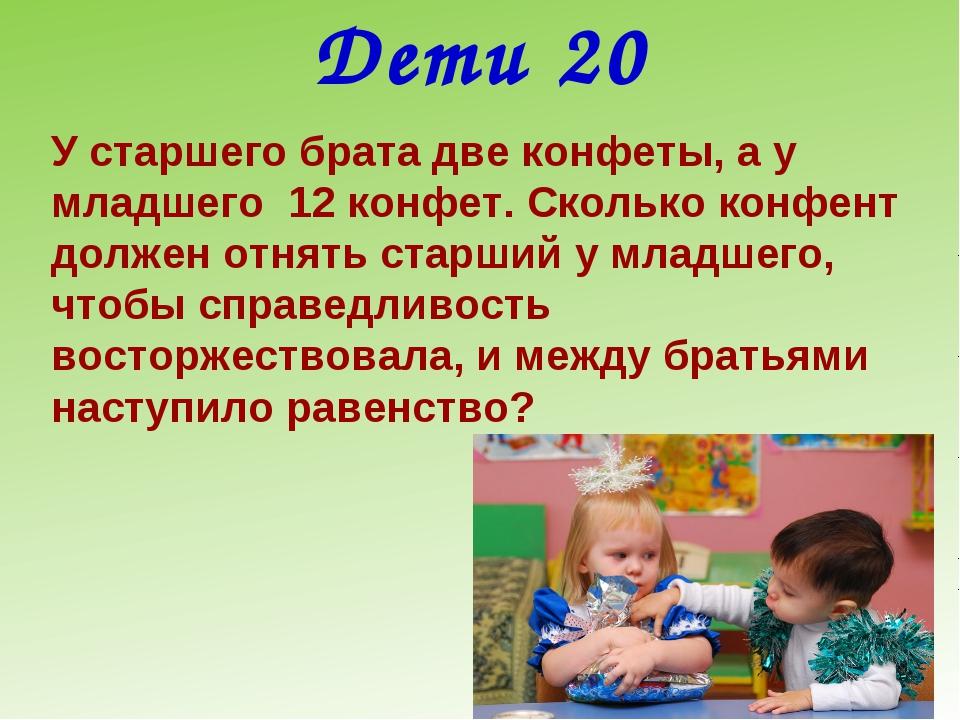 Дети 20 У старшего брата две конфеты, а у младшего 12 конфет. Сколько конфент...