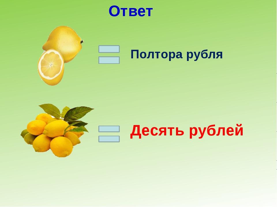 Ответ Полтора рубля Десять рублей