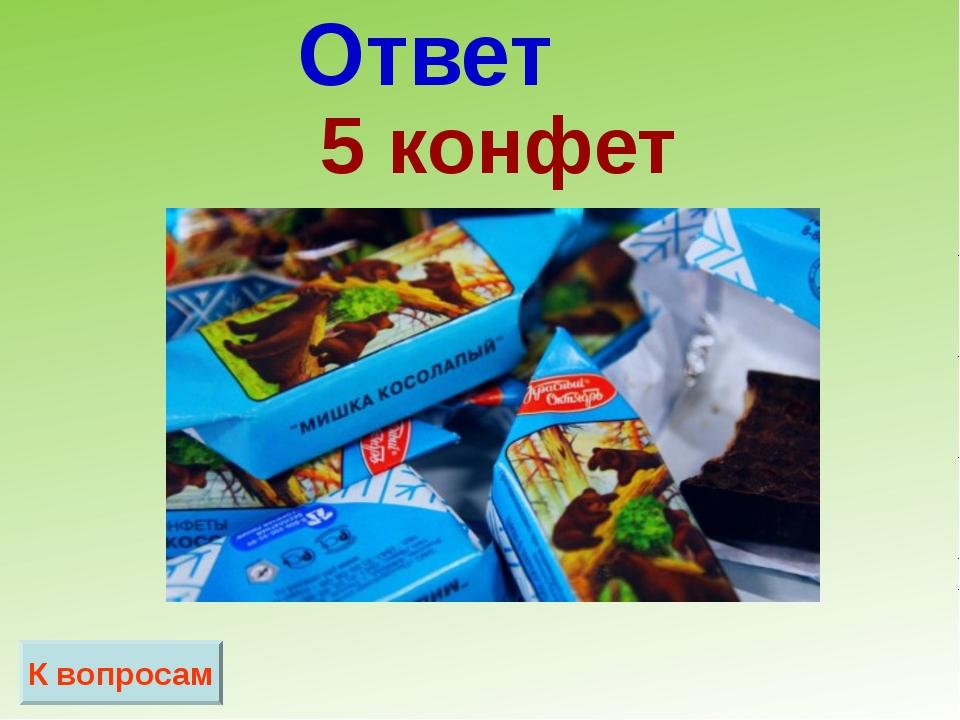 Ответ К вопросам 5 конфет