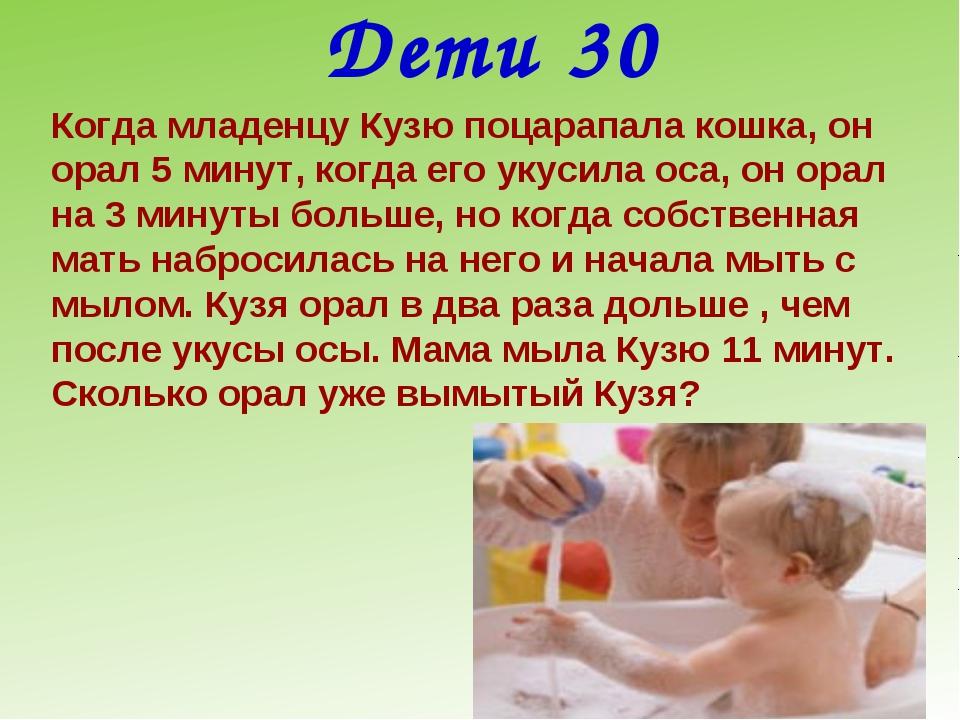 Дети 30 Когда младенцу Кузю поцарапала кошка, он орал 5 минут, когда его укус...