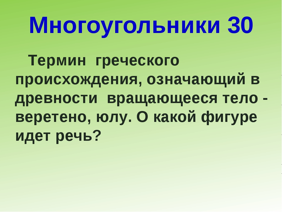 Многоугольники 30 Термин греческого происхождения, означающий в древности вра...