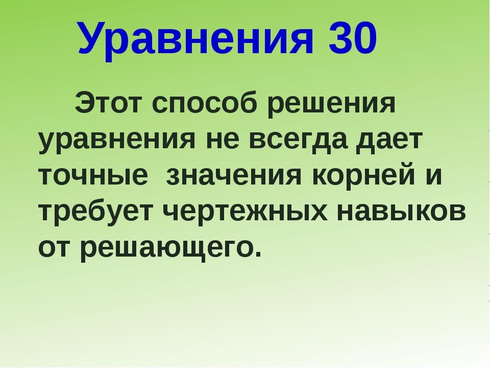 Уравнения 30 Этот способ решения уравнения не всегда дает точные значения кор...