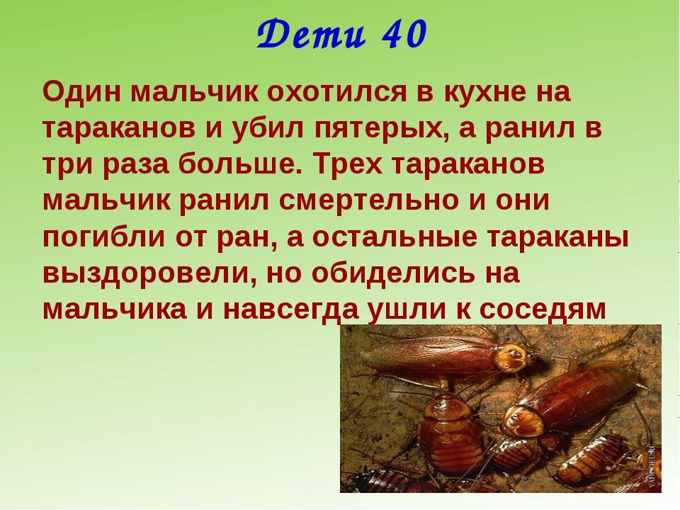 Дети 40 Один мальчик охотился в кухне на тараканов и убил пятерых, а ранил в...
