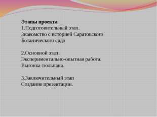 Этапы проекта Подготовительный этап. Знакомство с историей Саратовского Ботан