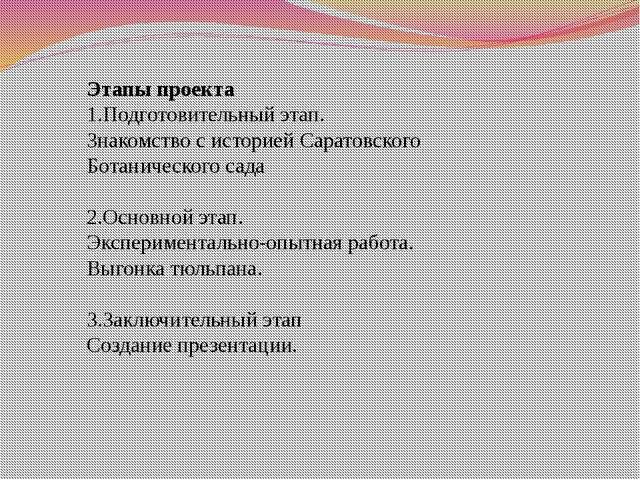 Этапы проекта Подготовительный этап. Знакомство с историей Саратовского Ботан...