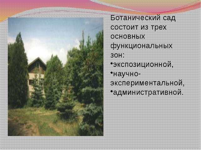 Ботанический сад состоит из трех основных функциональных зон: экспозиционной,...