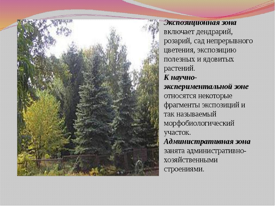 Экспозиционная зона включает дендрарий, розарий, сад непрерывного цветения, э...