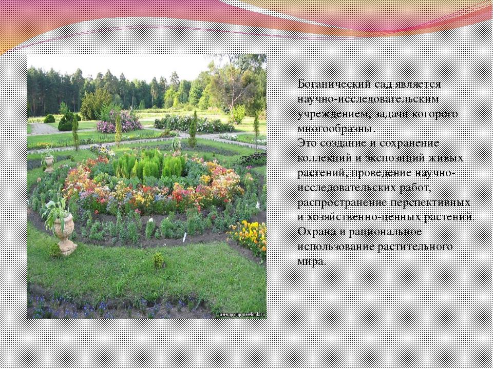 Ботанический сад является научно-исследовательским учреждением, задачи котор...