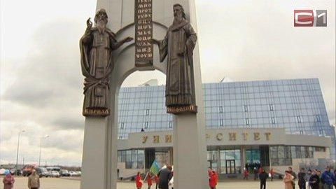 СТВ (СУРГУТИНФОРМТВ) Новости Сургута -Общество -В Сургуте появился памятник Кириллу и Мефодию