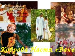 Коврова Настя «Ванечка»