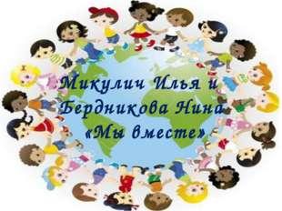 Микулич Илья и Бердникова Нина «Мы вместе»