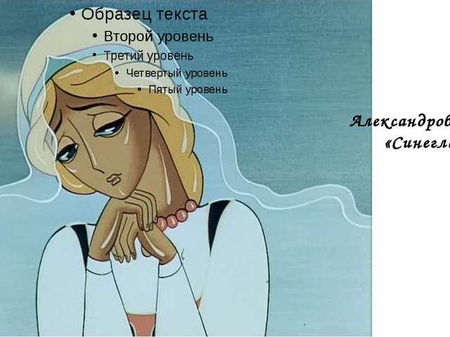 Александрова Настя «Синеглазка»
