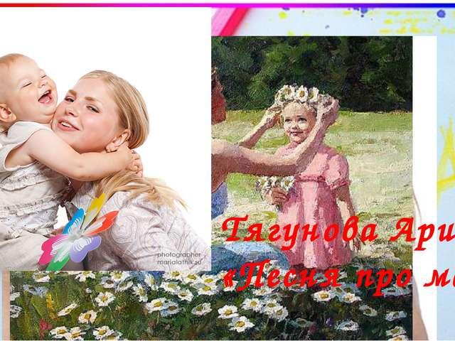 Тягунова Арина «Песня про маму»