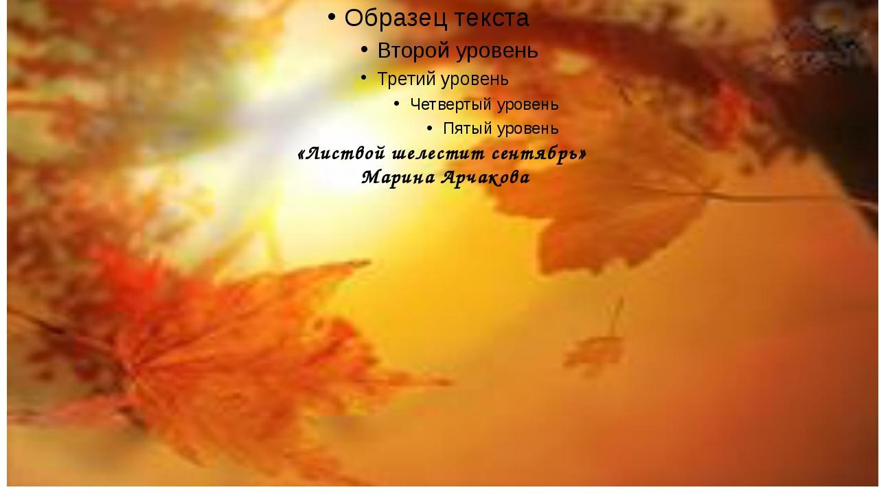 «Листвой шелестит сентябрь» Марина Арчакова