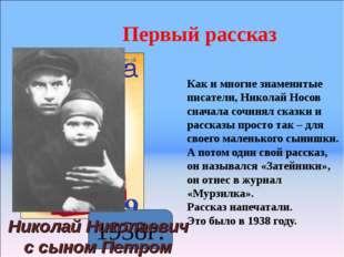 Первый рассказ Как и многие знаменитые писатели, Николай Носов сначала сочиня