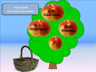 Б. В. Шеренгин ? М.М. Зощенко А.П. Платонов «Собирай по ягодке – наберёшь куз