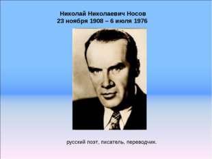 Николай Николаевич Носов 23 ноября 1908 – 6 июля 1976 русский поэт, писатель,