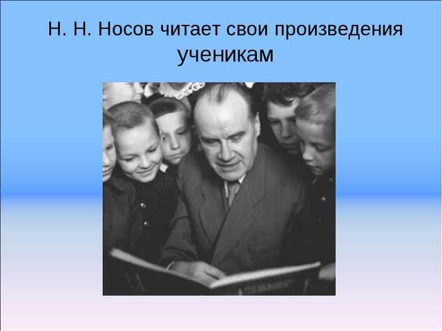 Н. Н. Носов читает свои произведения ученикам