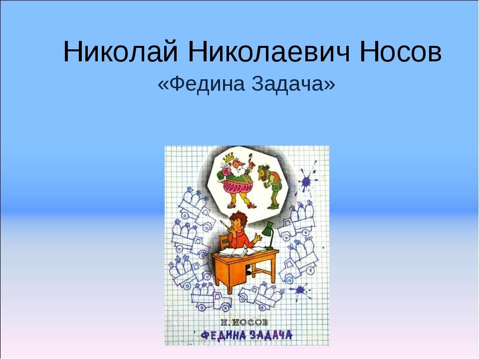 Николай Николаевич Носов «Федина Задача»