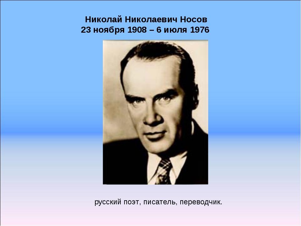 Николай Николаевич Носов 23 ноября 1908 – 6 июля 1976 русский поэт, писатель,...