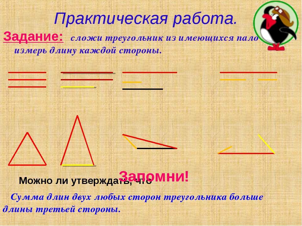 Практическая работа. Задание: сложи треугольник из имеющихся палочек, измерь...
