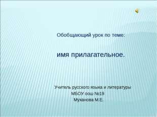 Обобщающий урок по теме: имя прилагательное. Учитель русского языка и литера