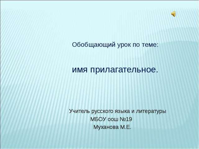 Обобщающий урок по теме: имя прилагательное. Учитель русского языка и литера...