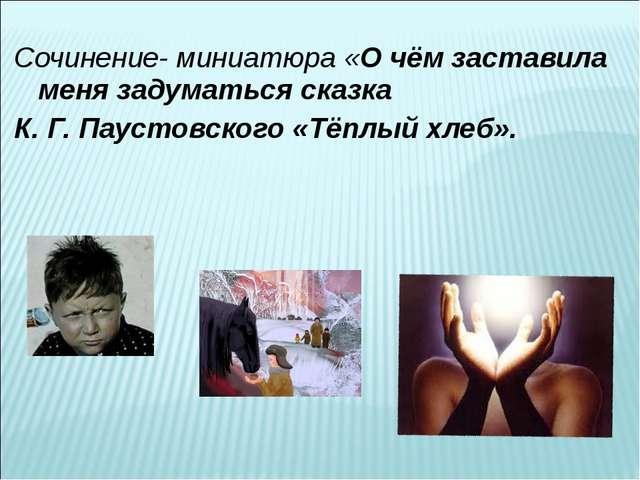 Сочинение- миниатюра «О чём заставила меня задуматься сказка К. Г. Паустовско...