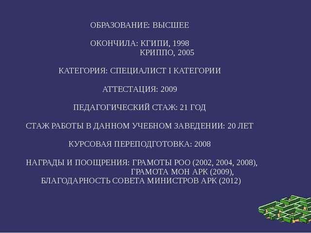 ОБРАЗОВАНИЕ: ВЫСШЕЕ ОКОНЧИЛА: КГИПИ, 1998 КРИППО, 2005 КАТЕГОРИЯ: СПЕЦИАЛИСТ...