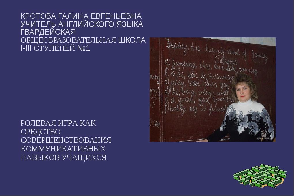КРОТОВА ГАЛИНА ЕВГЕНЬЕВНА УЧИТЕЛЬ АНГЛИЙСКОГО ЯЗЫКА ГВАРДЕЙСКАЯ ОБЩЕОБРАЗОВА...