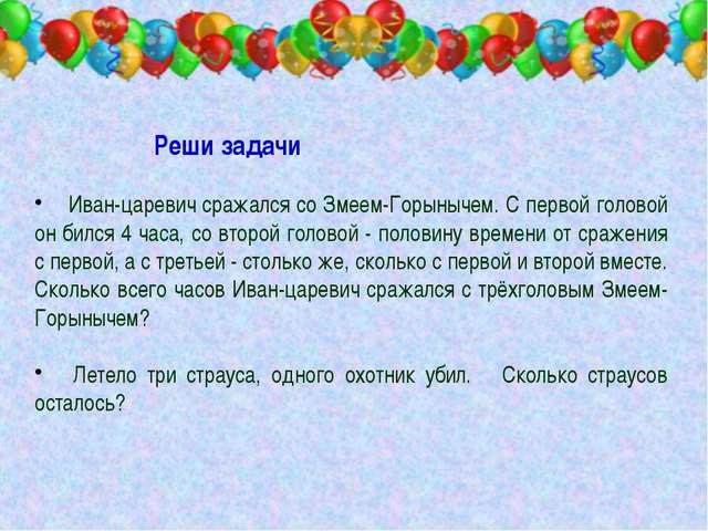Реши задачи Иван-царевич сражался со Змеем-Горынычем. С первой головой он би...