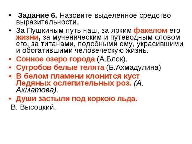 Задание 6. Назовите выделенное средство выразительности. За Пушкиным путь на...