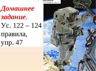 Домашнее задание. Ус. 122 – 124 правила, упр. 47. Домашнее задание. Ус. 122
