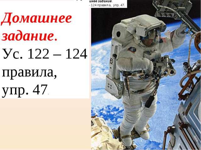 Домашнее задание. Ус. 122 – 124 правила, упр. 47. Домашнее задание. Ус. 122...