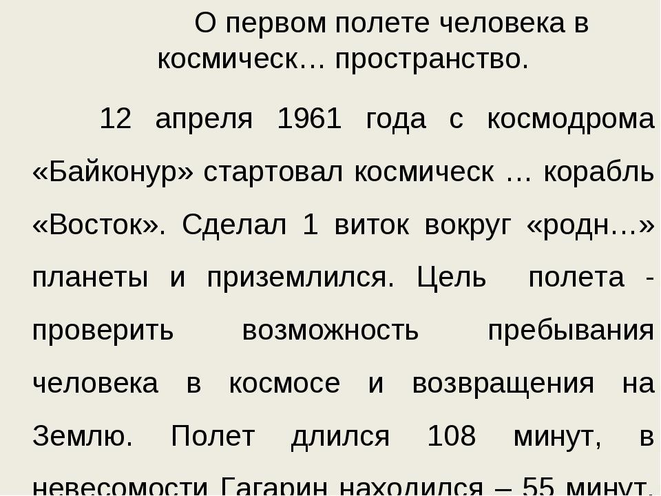 О первом полете человека в космическ… пространство. 12 апреля 1961 года с ко...