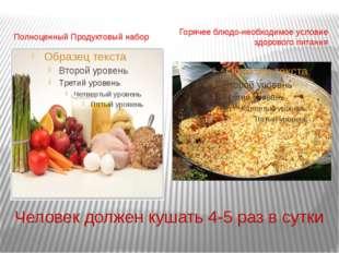 Человек должен кушать 4-5 раз в сутки Полноценный Продуктовый набор Горячее б