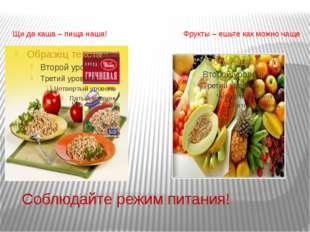 Соблюдайте режим питания! Щи да каша – пища наша! Фрукты – ешьте как можно ч